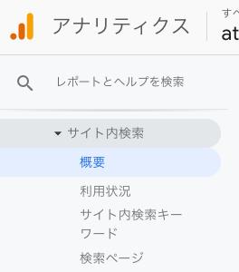 サイト内検索Googleアナリティクス