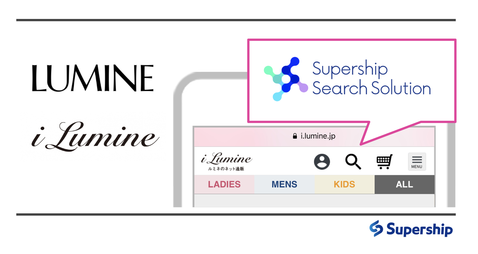 サイト内検索ソリューション「Supership Search Solution (S4)」、 ルミネのオンラインショッピングサイト「i LUMINE」が導入 〜スマホ用サイトのUI改修も実施、検索を起点としたユーザビリティを向上〜